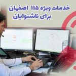 sedayemodafean.org خط ارتباطی ناشنوایان